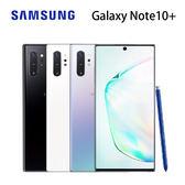 登錄送好禮-三星 SAMSUNG Galaxy Note10+ 6.8吋 12G/256G-銀/白/黑/藍-送美拍握把+大螢膜