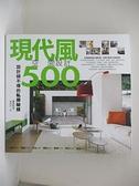 【書寶二手書T2/設計_E2C】設計師不傳的私房秘技 現代風空間設計500_漂亮家居編輯部