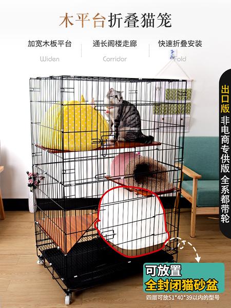 貓籠子室內雙層折疊家用貓別墅貓籠三層四層貓舍大貓籠 MKS快速出貨