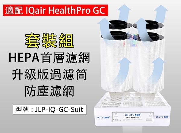 【除甲醛】HEPA前置濾網+(四入裝)過濾筒+防塵濾網 適配IQair GC清淨機 JLP-IQ-GC-Suit