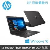 【限時促銷】HP 250 G7 15吋I3雙核獨顯筆電 (i3-1005G1/4G/1TB HD/MX110-2G/W10)