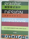 【書寶二手書T5/廣告_H5N】版型樣式設計-版面的搭配組合_可倫/麥克