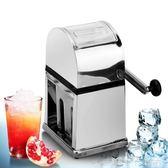 手搖碎冰機商用家用刨冰機手動刨冰器碎冰器沙冰機器創意家居 潔思米