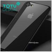 TOTU 晶彩系列 iPhone 8 7 i8 i7 手機殼 防摔殼 壓克力 全包 軟邊