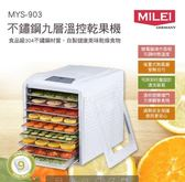 現貨 米徠MiLEi不鏽鋼九層溫控乾果機ATF 英賽爾3C專賣店