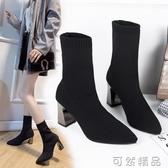針織彈力襪靴女短筒短靴新款網紅尖頭粗跟高跟瘦瘦靴馬丁靴潮 中秋節全館免運