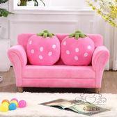 兒童沙發迷你正韓卡通草莓小沙發嬰幼寶寶房裝修沙發卡通雙人坐椅xw【1件免運】