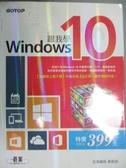 【書寶二手書T1/電腦_YHH】跟我學Windows 10_志凌資訊