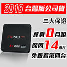 專屬台灣旗艦版 機上盒 EVPAD 電視...