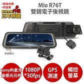 Mio R76T【送64G】Sony Starvis 前後雙鏡 電子後視鏡 流媒體 全屏機 行車記錄器 紀錄器