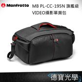 Manfrotto MB PL-CC-195N 旗艦級攝影單肩包  正成總代理公司貨 相機包 首選攝影包