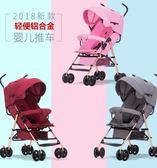 嬰兒手推車嬰兒車可坐可半躺超輕便攜夏季小孩傘車簡易折疊寶寶手推車igo 曼莎時尚