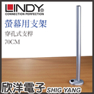 LINDY林帝 液晶螢幕支架 穿孔式支桿 70cm (40963)