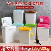 超大容量密封零食防潮狗糧桶貓糧桶寵物儲糧桶【小獅子】