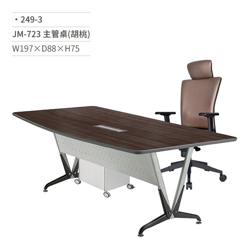 JM-723主管桌/辦公桌(胡桃) 249-3 W197×D88×H75