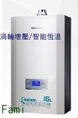 櫻花 渦輪增壓智能恆溫熱水器 DH1693 16L