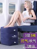 長途飛機旅行睡覺神器充氣腳墊u型枕頭頸枕出國旅遊汽車足踏腳凳 漾美眉韓衣