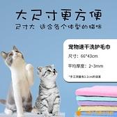 寵物速干吸水毛巾大號狗狗貓洗澡浴巾仿鹿皮巾【小橘子】
