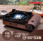 【日本Iwatani】岩谷新風丸超防風卡式爐3.5kW(附收納硬盒)CB-KZ-2