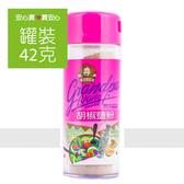 【老公仔標】胡椒鹽粉42g/瓶