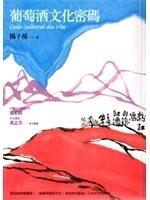 二手書博民逛書店 《葡萄酒文化密碼》 R2Y ISBN:9789867084767│楊子葆
