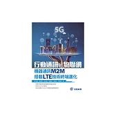 行動通訊╳物聯網(機器通訊M2M搭載LTE技術終端進化)