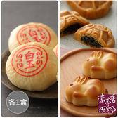 (預購)【李亭香】 白玉平西禮盒(6入/盒)+團圓禮盒(8入/盒)