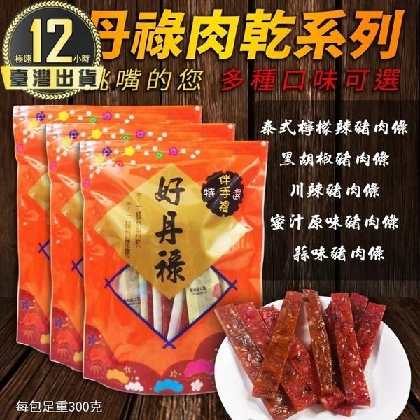 【好丹祿 超厚蜜汁豬肉條】 肉乾 (300g) 單支獨立式包裝 五種口味 零食 肉條 豬肉乾