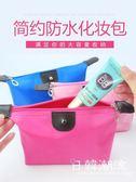 化妝包防水韓版簡約大容量收納包袋箱洗漱包小號便攜迷你淑女包包