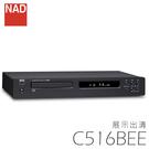 NAD 英國 C516BEE CD撥放機 Hi-End 公司貨 【 展示出清】