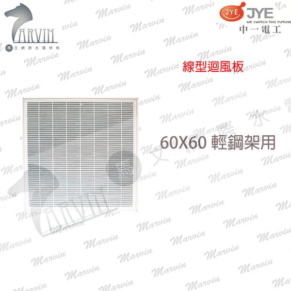 線型迴風板  輕鋼架用 60x60 2尺2尺用 冷氣空調冷凍