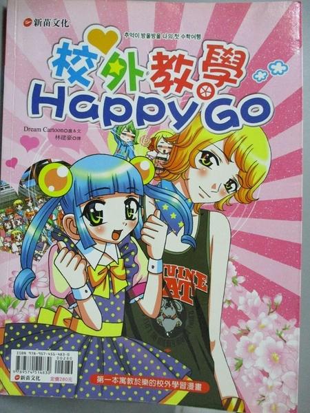 【書寶二手書T3/兒童文學_ZAV】校外教學Happy Go_Dream Cartoon