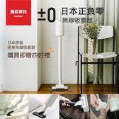 【贈四件組】 ±0 XJC-Y010 吸塵器 旋風 無線 充電式 日本 加減零 正負零 群光公司貨