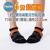Footer T106 M號 (厚底) 6雙超值組, 女款 X型雙向減壓足弓船短襪;蝴蝶魚戶外