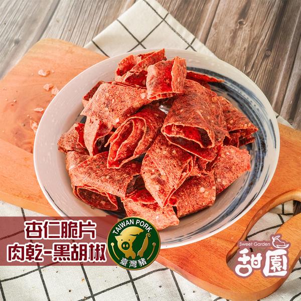 豬事滿意(禮盒)-A款 黃金條厚燒肉乾+杏仁脆片+海苔脆肉捲 台中必買伴手禮【甜園】