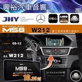 【JHY】09~12年BENZ W212 MS8安卓多媒體主機10.25吋螢幕*送4G聯網+LiTV影視1年