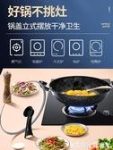 不粘锅 炒鍋麥飯石不粘鍋平底鍋電磁爐適用煤氣灶專用鐵鍋炒菜鍋鍋具家用 LX 艾家