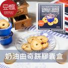 【豆嫂 】葡萄牙零食 Danesita Dancake 膠囊奶油曲奇餅乾(25入)