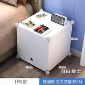 簡易床頭櫃簡約現代塑料臥室床頭收納櫃子組裝迷你小儲物櫃多功能WY(1件免運)