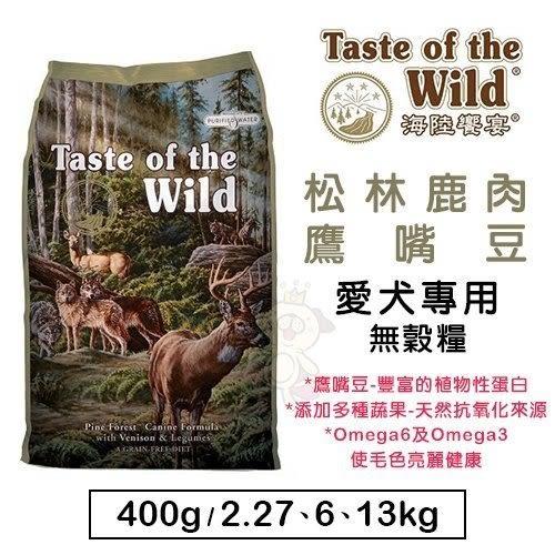 *WANG*美國海陸饗宴Taste of the Wild《松林鹿肉鷹嘴豆》無穀狗糧-400g