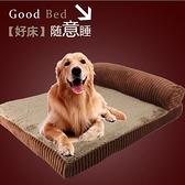 寵物墊 狗窩可拆洗大型犬中型犬哈士奇金毛泰迪大狗窩靠枕床墊子寵物用品【快速出貨八折下殺】