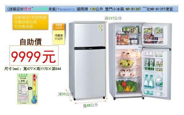 (請確認好尺寸~自行開車來載)Panasonic 國際牌 130公升 雙門小冰箱 NR-B138T~~比NR-B139T便宜