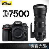 Nikon D7500 + SIGMA 150-600mm Sport 送6000元郵政禮卷10/31前登錄送原廠電池 國祥公司貨