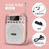 擴音器無線耳麥腰掛講課導游喇叭無線戶外插卡u盤可充電便攜式教學上課