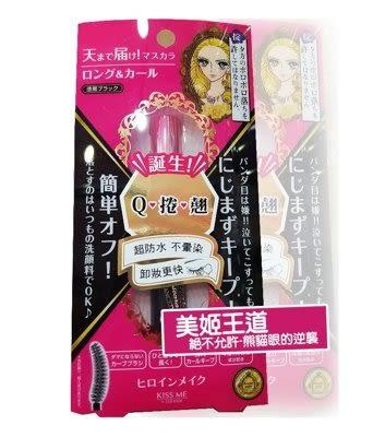 【日本Kiss Me】花漾美姬 瞬翹自然捲纖長防水睫毛膏 6g