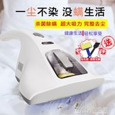除蟎儀家用紫外線殺菌除塵器床鋪沙發吸塵器除蟎蟲 七色堇