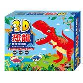 恐龍雙層大拼圖 B2699001 世一 (購潮8)