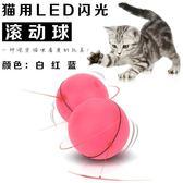 電動球貓玩具球逗貓球震動球寵物用品 Mc254『東京衣社』tw