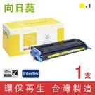 向日葵 for HP Q6002A/Q6002/6002A/124A 黃色環保碳粉匣/適用Color LaserJet 1600/2600n/2605dtn