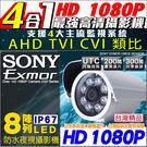 【台灣安防】監視器 AHD 1080P 8陣列IR攝影機 監視器 DVR攝影機 高清類比 台灣安防 960H 720P TVI